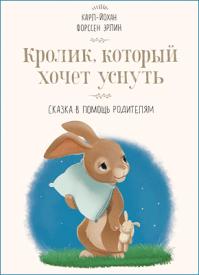 Кролик, который хочет уснуть. Карл-Йохан Эрлин