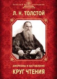Круг чтения. Афоризмы и наставления. Лев Толстой