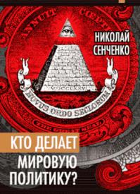 Кто делает мировую политику? Николай Сенченко