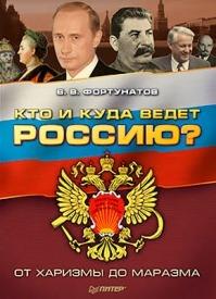 Кто и куда ведет Россию? Владимир Фортунатов