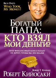 Кто взял мои деньги? Роберт Кийосаки, Шэрон Лектер