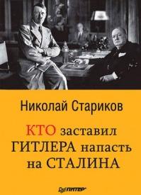Кто заставил Гитлера напасть на Сталина. Николай Стариков