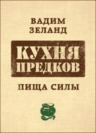 Кухня предков. Вадим Зеланд
