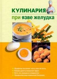 Кулинария при язве желудка. Наталья Пчелинцева