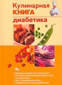 Кулинарная книга диабетика. Владислав Леонкин
