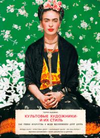 Культовые художники и их стиль. Терри Ньюман