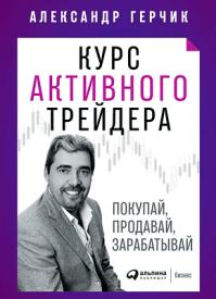 Курс активного трейдера. Александр Герчик