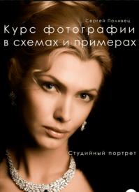 Курс фотографии в схемах и примерах. Сергей Поливец