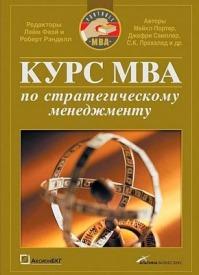 Курс MBA по стратегическому менеджменту. Коллектив авторов