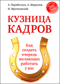 Кузница кадров. Николай Мрочковский, Андрей Парабеллум, Андрей Меркулов