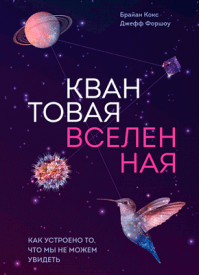 Квантовая вселенная. Брайан Кокс, Джефф Форшоу