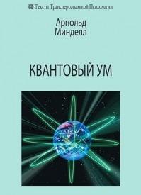Квантовый ум. Грань между физикой и психологией. Арнольд Минделл