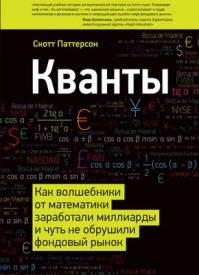 Кванты. Скотт Паттерсон