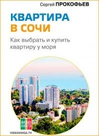 Квартира в Сочи. Как выбрать и купить квартиру у моря. Сергей Прокофьев