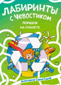 Лабиринты с Чевостиком. Сергей Гудков