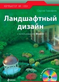 Ландшафтный дизайн с использованием Bryce 6. Сергей Тимофеев