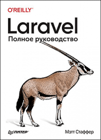 Laravel. Мэтт Стаффер