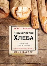 Ларусс. Энциклопедия хлеба. Эрик Кайзер