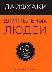 Лайфхаки влиятельных людей. 50 способов стать лидером. Стивен Пирс