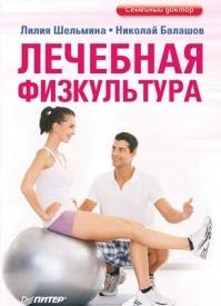 Лечебная физкультура. Лилия Шельмина, Николай Балашов