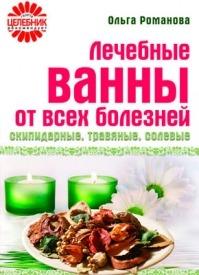 Лечебные ванны от всех болезней. Ольга Романова