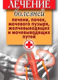 Лечение болезней печени, почек, мочевого пузыря, желчевыводящих и мочевыводящих путей. Дарья Нестерова