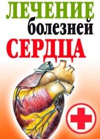 Лечение болезней сердца. Татьяна Васильевна Гитун