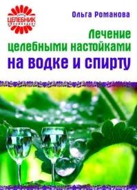 Лечение целебными настойками на водке и спирту. Ольга Романова