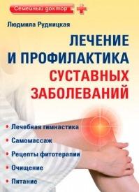 Лечение и профилактика суставных заболеваний. Людмила Рудницкая