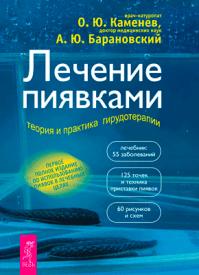 Лечение пиявками. А. Ю. Барановский, Олег Каменев