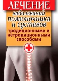 Лечение заболеваний позвоночника и суставов. Дарья Нестерова