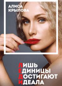 Леди. Алиса Крылова