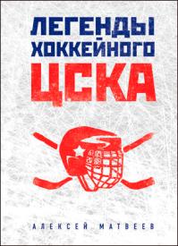 Легенды хоккейного ЦСКА. Алексей Матвеев