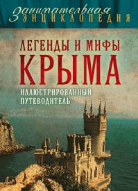 Легенды и мифы Крыма. Татьяна Калинко