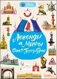 Легенды и мифы Санкт-Петербурга. Ольга Костылева