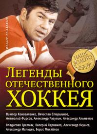 Легенды отечественного хоккея. Федор Раззаков
