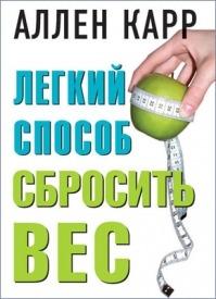 Легкий способ сбросить вес. Аллен Карр