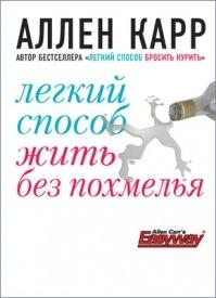 Лечение алкоголизма книгой кодировка алкоголизма в Москве адреса и цены