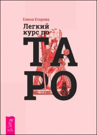 Легкий курс по Таро. Елена Егорова