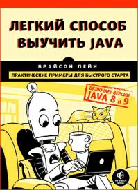 Легкий способ выучить Java. Брайсон Пейн