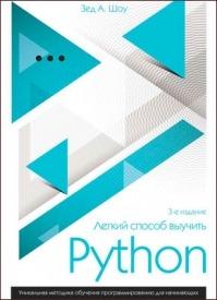 Легкий способ выучить Python. Зед Шоу