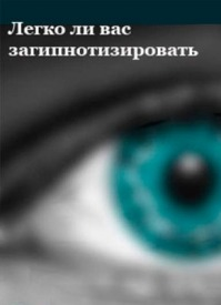 Легко ли вас загипнотизировать? Илья Мельников