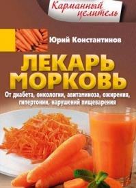 Лекарь морковь. Юрий Константинов