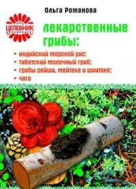 Лекарственные грибы: индийский морской рис, тибетский молочный гриб. Ольга Романова