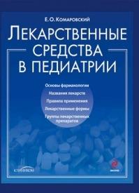 Лекарственные средства в педиатрии. Евгений Комаровский