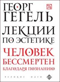Лекции по эстетике. Георг Гегель