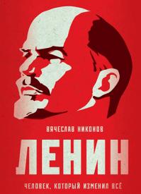 Ленин. Вячеслав Никонов