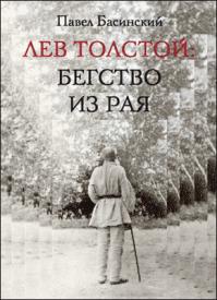 Лев Толстой: Бегство из рая. Павел Басинский