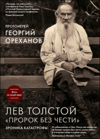 Лев Толстой. «Пророк без чести». Георгий Ореханов