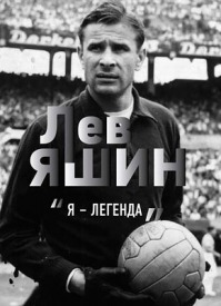 Лев Яшин. «Я – легенда». Дитрих Шульце-Мармелинг